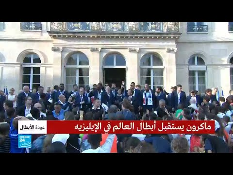 بوغبا لاعب المنتخب الفرنسي يغني في حضور ماكرون ويشكر الجماهير  - نشر قبل 3 ساعة
