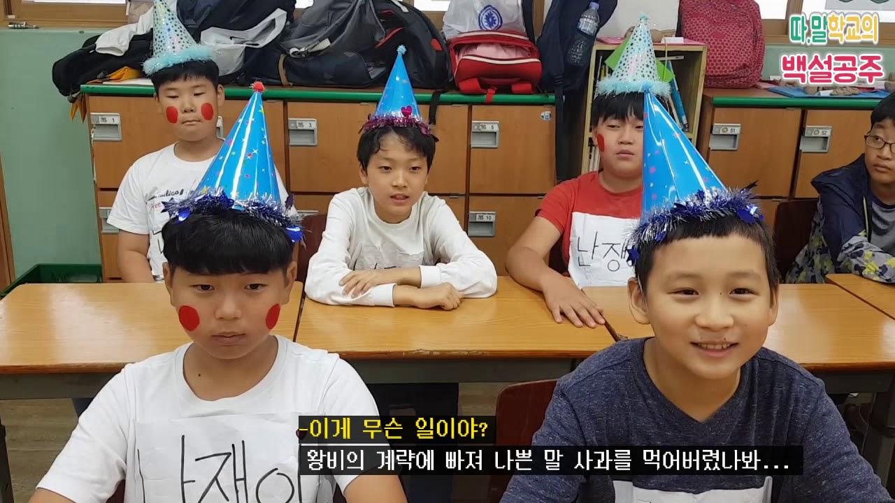 [19주차 으뜸상]2018 교실에서 찾은 희망 서울역촌초등학교 5학년 9반 - YouTube