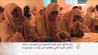 تحديات تواجه قطاع التعليم في الصومال