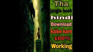 Tha jungle book hindi  movie download kaise kare 100% working