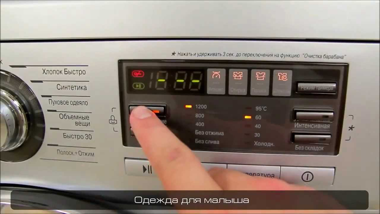 Lg inverter direct drive инструкция