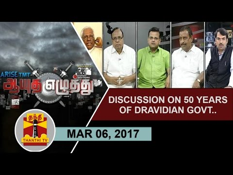 (06/03/2017)Ayutha Ezhuthu  Discussion on...