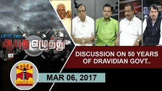 Aayutha Ezhuthu 06-03-2017 Discussion on 50 Years of Dravidian Govt.. – Thanthi TV Show