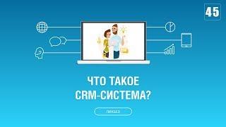 #045. Что такое CRM система? Как и зачем вести учет клиентов