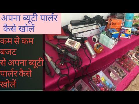 Free Online Cours/खुद का Beauty Parlour कैसे खोलें/parlour खोलने से पहले यह Video देखें/Seema Jaitly