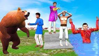 भालू शरारत शैम्पू Bear Shampoo Prank  हिंदी कहानियां Hindi Kahaniya Funny Videos
