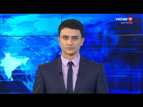 Вести-Волгоград. Выпуск 07.02.20 (17:00)