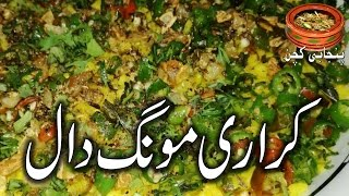 Karari Mong Daal Recipe in (Punjabi Kitchen)