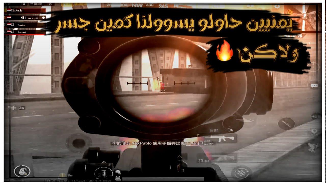 مواجهه ضد يمنيين || سوو لنا كمين بالجسر 😱 شاهد ايش حصل من سكواد X9 🔥