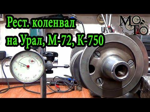 Реставрированный коленвал на Урал, М-72, К-750 из Ирбита.