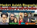 Mankirt aulakh biography  family  lifestyle  marriage  girlfriend  house  struggle  new song