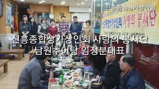 신흥종합상가상인회 사랑의 봉사단 11월 소식