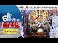 GAON LIVE 18 November 2019 || Kalinga TV