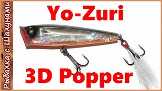Yo-Zuri 3D Popper. Обзор уловистых попперов