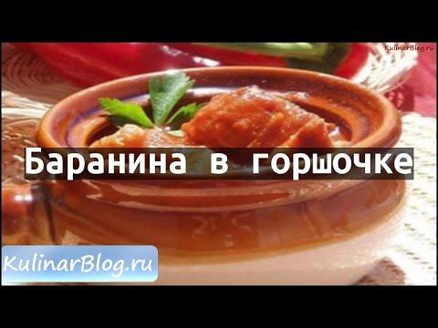 Рецепт Баранина в горшочке