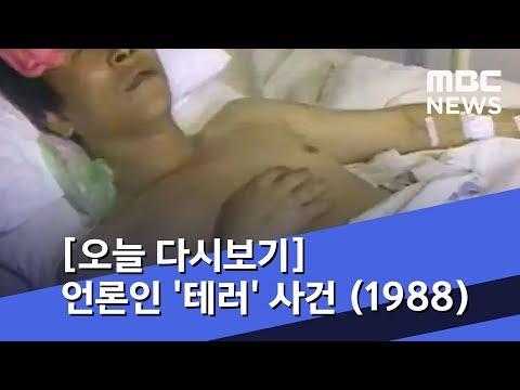 [오늘 다시보기] 언론인 '테러' 사건 (1988) (2018.08.30/뉴스투데이/MBC)