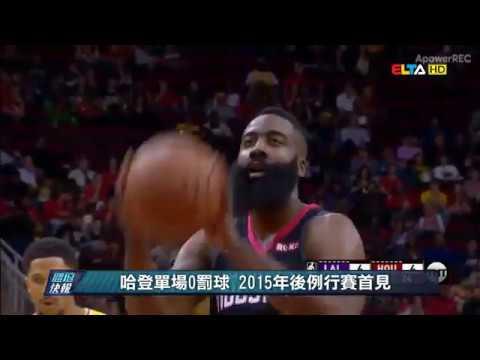 愛爾達電視20190318│【忘了繳保護費】NBA大鬍子幫主要不到