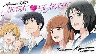 Любит — не любит /Omoi, Omoware, Furi, Furare/ Аниме HD