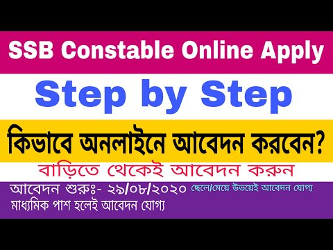 How to Apply Online for SSB Constable Recruitment 2020 | Online Form Fillup Process 1522 SSB Constab