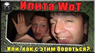 Илита WoT  или как с этим бороться ~ World of Tanks ~