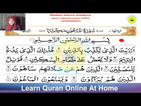 Surah Al Mamun Complete Full HD Video - Arabic Alphabet For Kids- Quran Tajweed Course Online