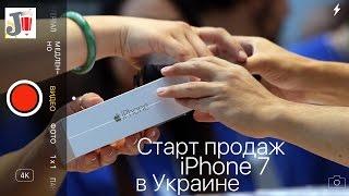 Смотреть видео iPhone 7 в Киеве
