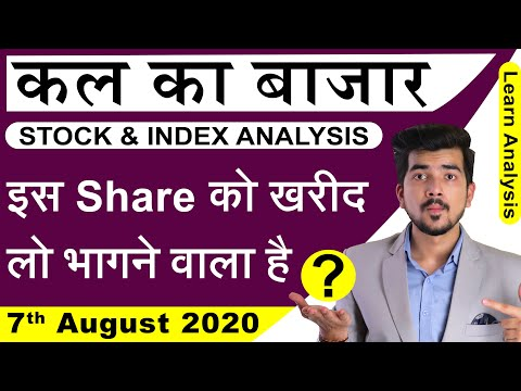 Best Intraday Trading Stocks for 7-August-2020 | Stock Analysis | Nifty Analysis | Share Market |