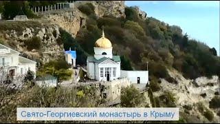 Крым.Мыс Фиолент.Свято-Георгиевский мужской монастырь.