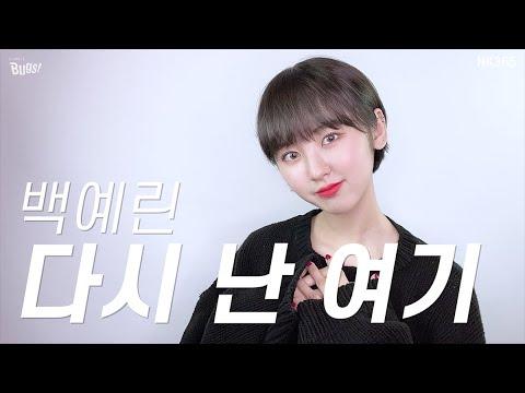 [앤씨아/NC.A] 백예린(Yerin Baek) - 다시 난, 여기(Here I Am Again) [사랑의 불시착 OST] COVER (+ENG SUB)