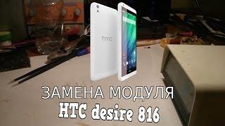 Замена модуля на htc desire 816