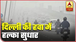 Delhi Pollution: Air Quality Improves In Some Areas | ABP News