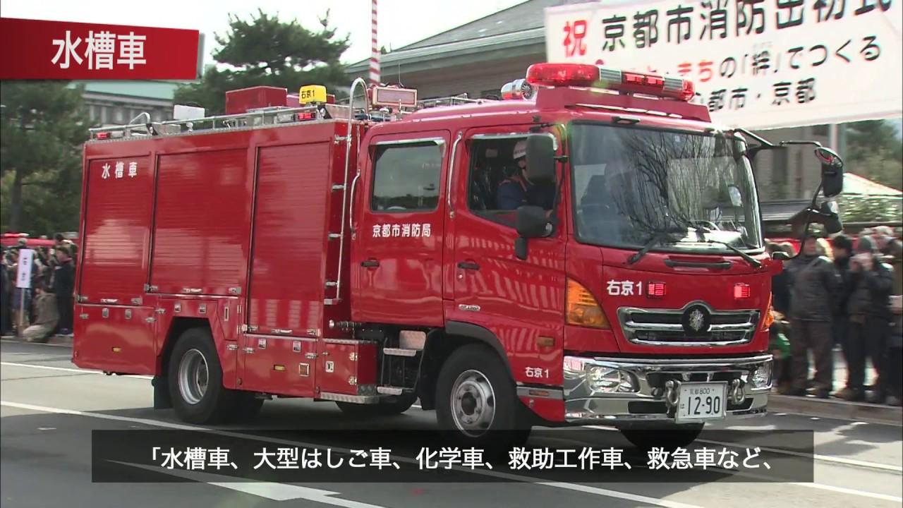 京都 市 消防 局 消防署員15人が内部通知違反の懇親会「不適切な行為、市民におわび」...