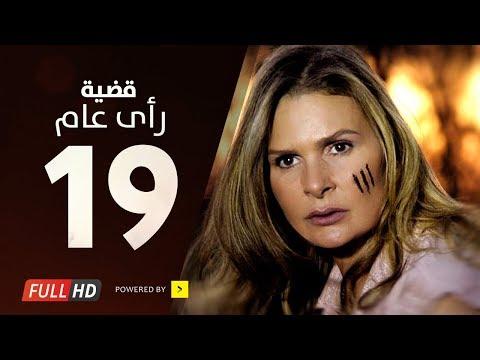 مسلسل قضية رأي عام حلقة 19 HD كاملة