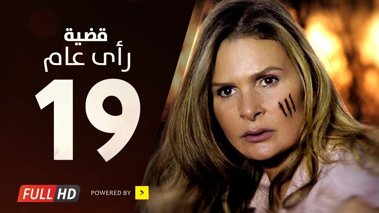 Download مسلسل قضية رأي عام HD - الحلقة ( 19 ) التاسعة عشر / بطولة يسرا - Kadyet Ra2i 3am Series Ep19