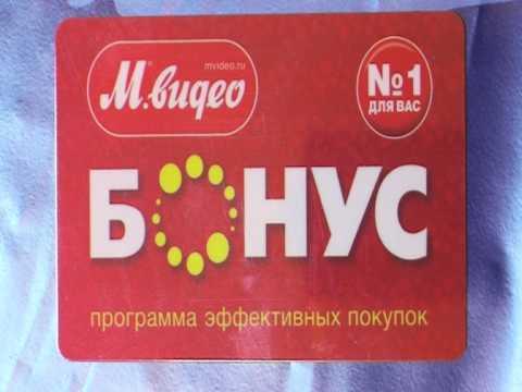 Как потратить бонусные рубли в м видео