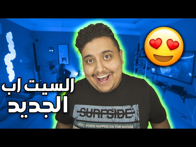 جولة في غرفتي الجديدة بالتفصيل !! ( أقوى سيت أب في اليوتيوب 😱🔥!! )