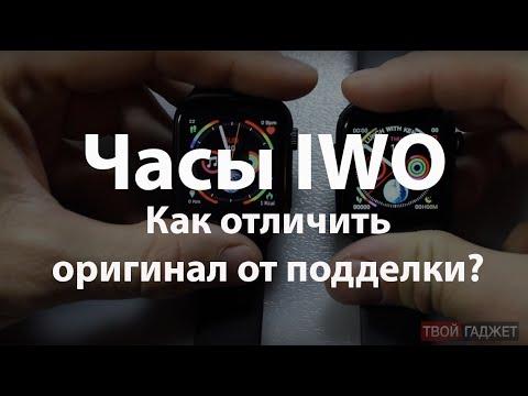 Часы IWO. Как отличить оригинал от подделки?