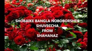 Esho He Boishakh (Rezwana Chowdhury Bonna)