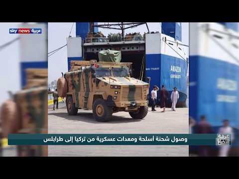 ليبيا.. مزيد من الأسلحة من تركيا إلى الميليشيات  - نشر قبل 11 ساعة