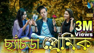 ছ্যাঁচড়া প্রেমিক || Chesra Premik || Bangla Funny Video || Durjoy Ahammed Saney || Saymon Sohel