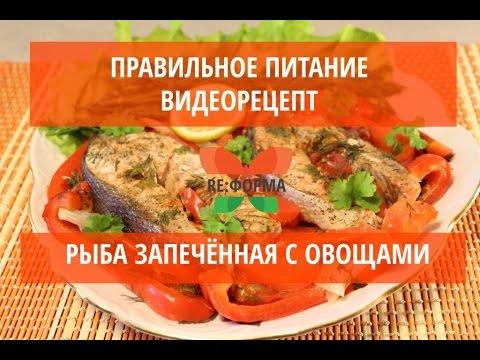 Правильное питание. Рецепт. Рыба запечённая с овощами - YouTube