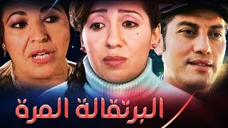 فيلم الدراما المغربي (البرتقالة المرة ) Moroccan drama film L'orange amère