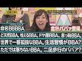 【乃木坂46】新内眞衣の○○BBA まとめ の動画、YouTube動画。