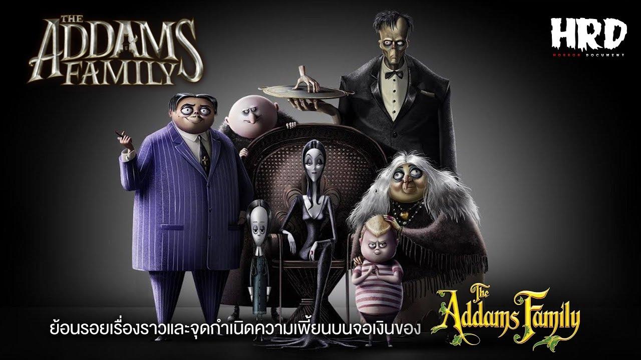 เตรียมตัวกลัว : The Addams Family ตระกูลนี้ผียังหลบ