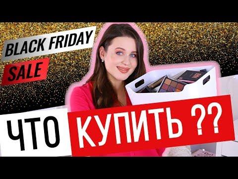ЧЕРНАЯ ПЯТНИЦА | Что купить из косметики | Скидки на BeautyBay