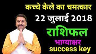 22 July 2018 | कच्चे केले का चमत्कार  | Daily Rashifal | Success Key | Best Astrologer