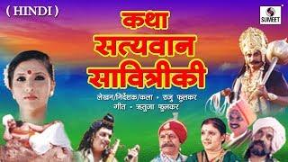 Satyawan Sawitri Katha Full Movie - Hindi Bhakti Movies   Hindi Devotional Movie   Indian Movie