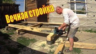 Опять стройка /Каркасная веранда/  Дела деревенские / Зауральское подворье