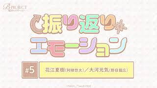 https://bpro-anime.com/ TVアニメ「B-PROJECT~絶頂*エモーション~」...