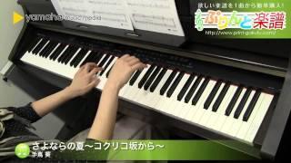 使用した楽譜はコチラ http://www.print-gakufu.com/score/detail/79647...